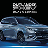 OUTLANDER PHEV BLACK Edition | サムネイル